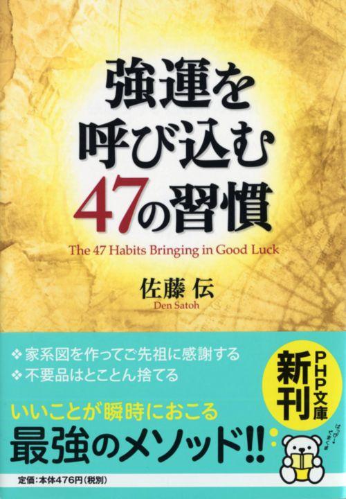 強運を呼び込む47の習慣