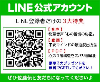 佐藤伝 LINE@